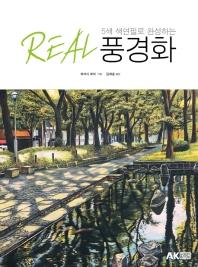 5색 색연필로 완성하는 REAL 풍경화