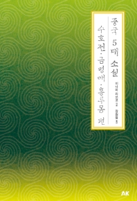 중국 5대 소설 수호전. 금병매. 홍루몽 편