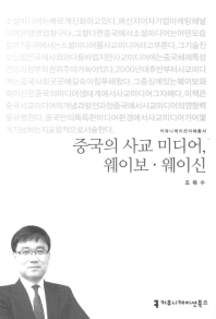 중국의 사교 미디어, 웨이보 웨이신