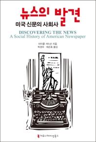 뉴스의 발견: 미국 신문의 사회사