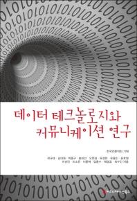 데이터 테크놀로지와 커뮤니케이션 연구