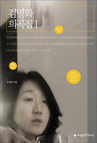 김명화 희곡집. 1
