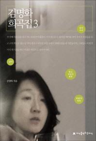 김명화 희곡집. 3
