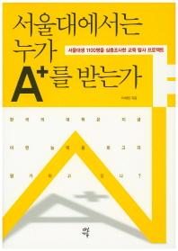 서울대에서는 누가 A+를 받는가