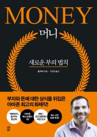 머니(Money)