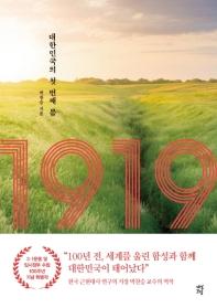 1919  대한민국의 첫 번째 봄