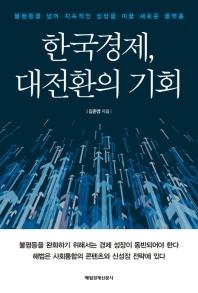 한국경제, 대전환의 기회