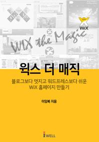 윅스 더 매직 - 블로그보다 멋지고 워드프레스보다 쉬운 WIX 홈페이지 만들기