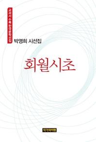 박영희 시선집  회월 시초
