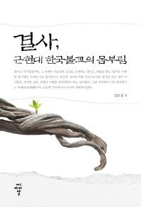 결사, 근현대 한국불교의 몸부림