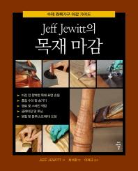 Jeff Jewitt의 목재 마감