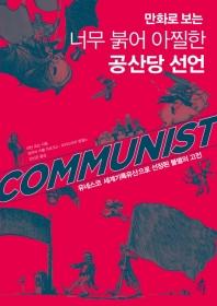 너무 붉어 아찔한 공산당 선언