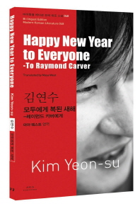 김연수  모두에게 복된 새해(Happy New Year to Everyone)