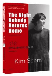김숨  아무도 돌아오지 않는 밤(The Night Nobody Returns Home)