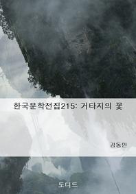 한국문학전집215  거타지의 꽃