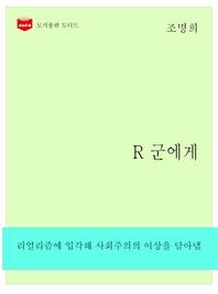 한국문학전집262  R 군에게