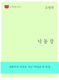 한국문학전집263  낙동강