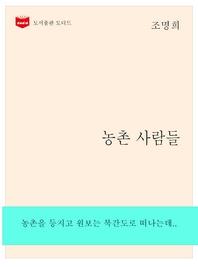 한국문학전집264  농촌사람들