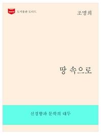 한국문학전집265  땅속으로