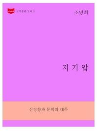 한국문학전집267  이쁜이와 용이