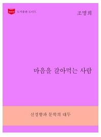 한국문학전집268  마음을 갈아먹는 사람