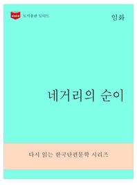 한국문학전집275  네거리의 순이
