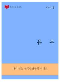 한국문학전집284  유무