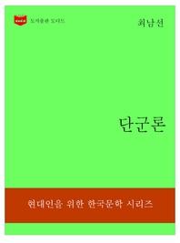 한국문학전집313  단군론