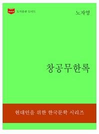 한국문학전집309  창공무한록