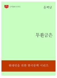 한국문학전집191  투환금은