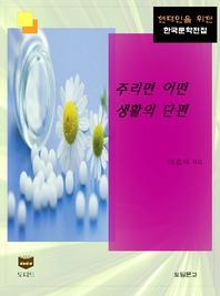 주리면 어떤 생활의 단편 (한국문학전집 342)