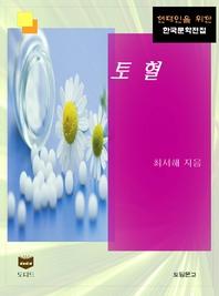 토혈 (한국문학전집 430)