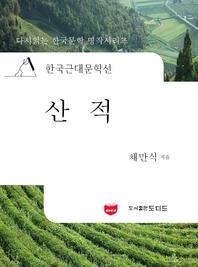 한국근대문학선  산적 (채만식 05)