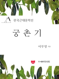 궁촌기 (한국근대문학선  이무영 23)