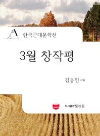 3월 창작평 (한국근대문학선  김동인 03)