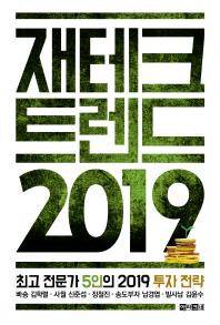 재테크 트렌드 2019