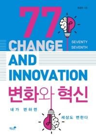 77세 변화와 혁신