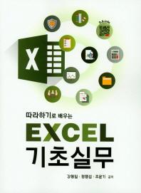 Excel 기초실무