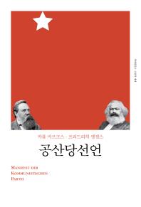 공산당 선언(2018)