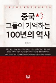 중국 그들이 기억하는 100년의 역사