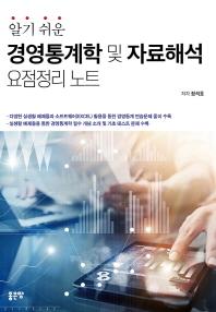 경영통계학 및 자료해석 요점정리노트