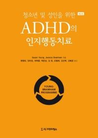 ADHD의 인지행동치료