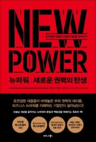 뉴파워: 새로운 권력의 탄생