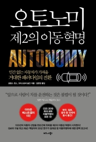 오토노미 제2의 이동 혁명
