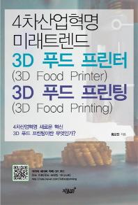 4차산업혁명 미래트렌드 3D 푸드 프린터(3D Food Printer) & 3D 푸드 프린팅(3D Food Printing)