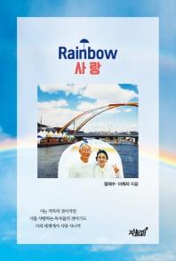 Rainbow 사랑