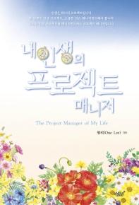 내 인생의 프로젝트 매니저(The Project Manager of My Life)