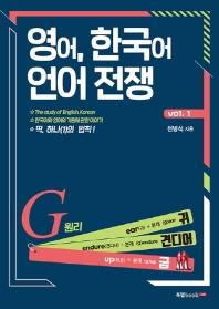 영어, 한국어 언어 전쟁 Vol. 1