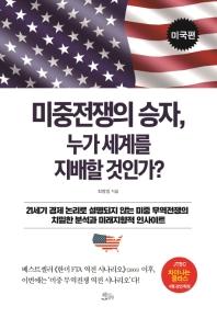 미중전쟁의 승자, 누가 세계를 지배할 것인가?: 미국편