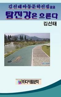 김선태 아동문학 선집 22 탐진강은 흐른다
